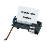 Citizen Отделитель для clp 1001, clp 2001, clp 7200e
